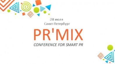 Конференция PR'MIX