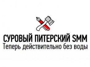 Конференция «Суровый Питерский SMM»