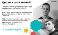Контент-маркетинг для стартапа