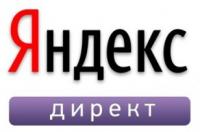 Эффективная контекстная реклама: работа с Яндекс.Директом