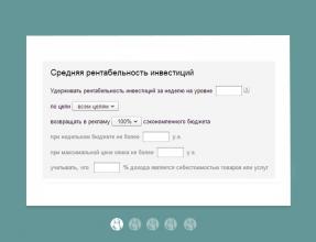 В Яндекс.Директе появилась стратегия «Средняя рентабельность инвестиций»