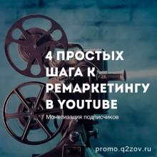 Маркетологу про ремаркетинг на YouTube за 4 шага